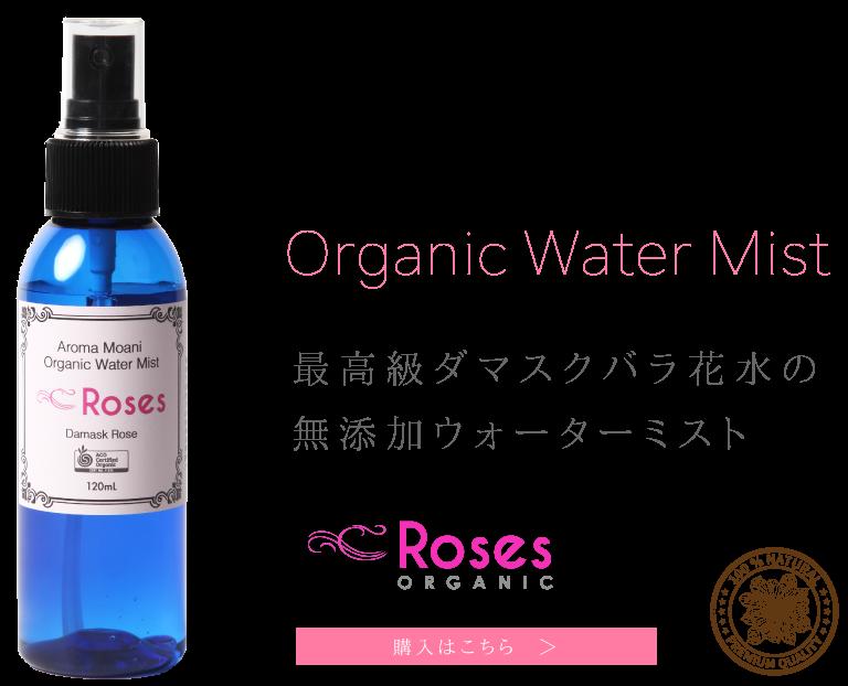 Roses Aroma Moani アロマモアニ オーガニックウォーターミスト120ml