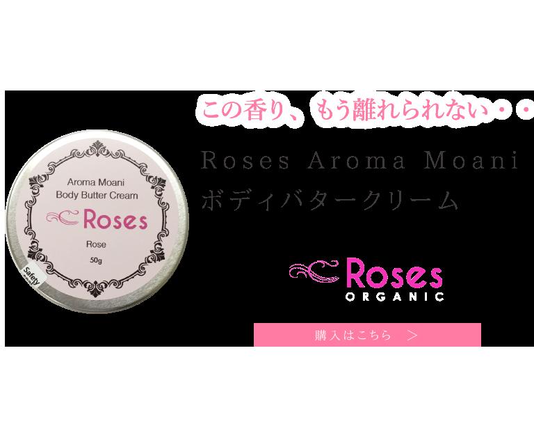 Roses Aroma Moani アロマモアニ ボディバタークリーム